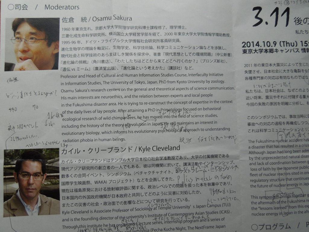 シンポジウムメンバー紹介①