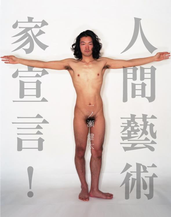 現代のウィトルウィウス的人体