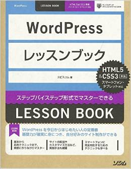 WordPressレッスンブック HTML5&CSS準拠 単行本 – 2014/6/18 エビスコム (著)