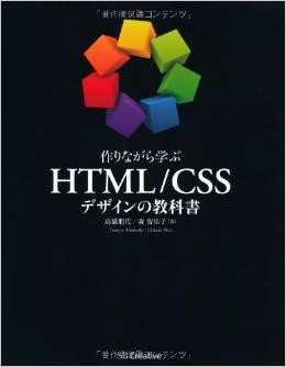 作りながら学ぶ HTML/CSSデザインの教科書 大型本 – 2013/12/17 高橋 朋代 (著), 森 智佳子 (著)