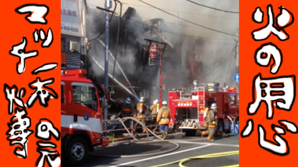 三ノ輪駅付近の火事の様子