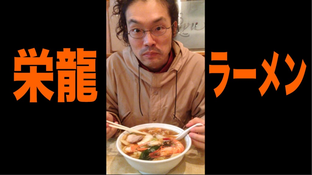 栄龍ラーメンに行ってきました。