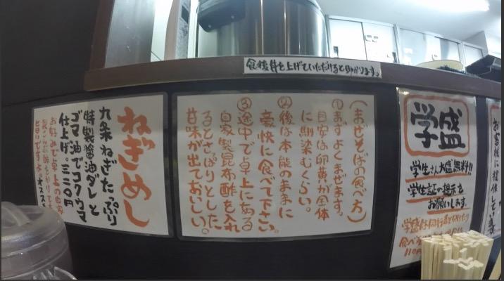 台湾そばの食べ方レクチャー