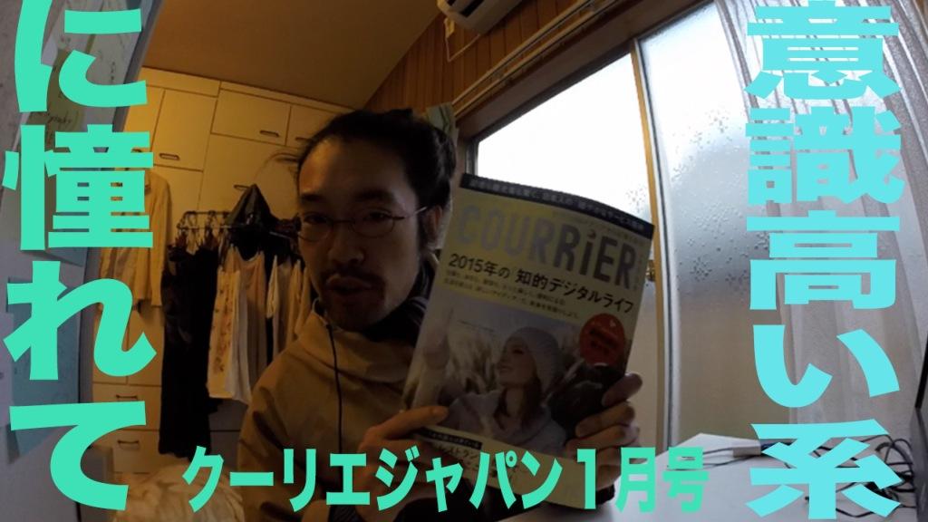 クーリエジャパン1月号を読んでみた。