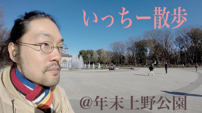 th_ueno