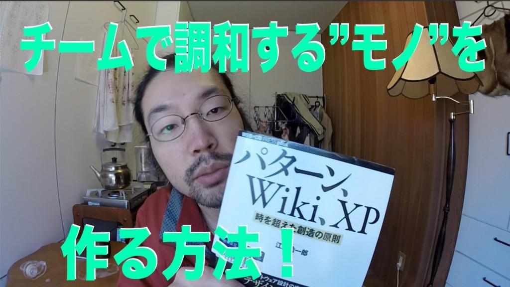 パターン・wiki・XP