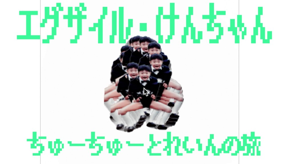 エグザイル・けんちゃん(分身の術!)