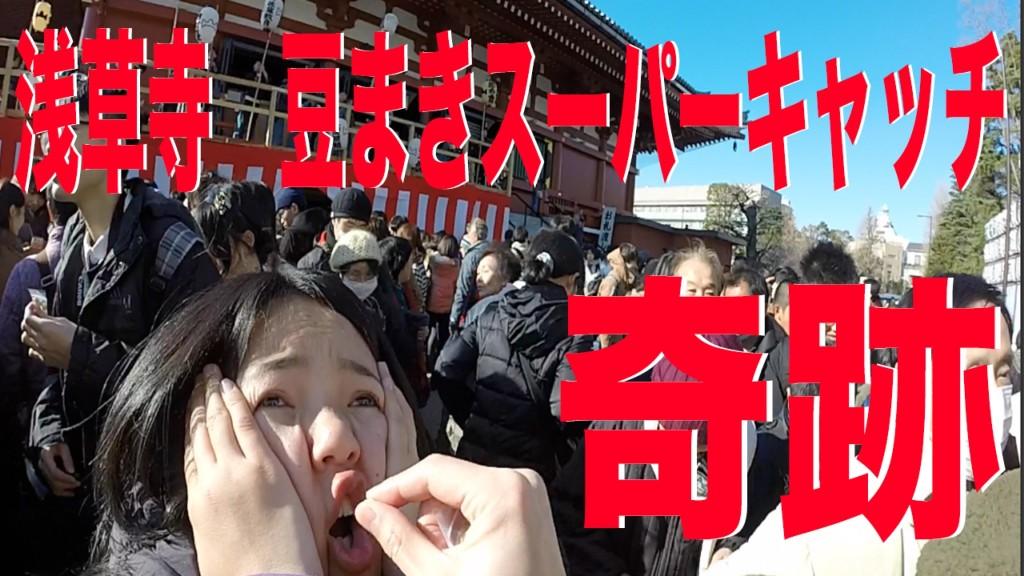 浅草寺・豆まきおたふくw