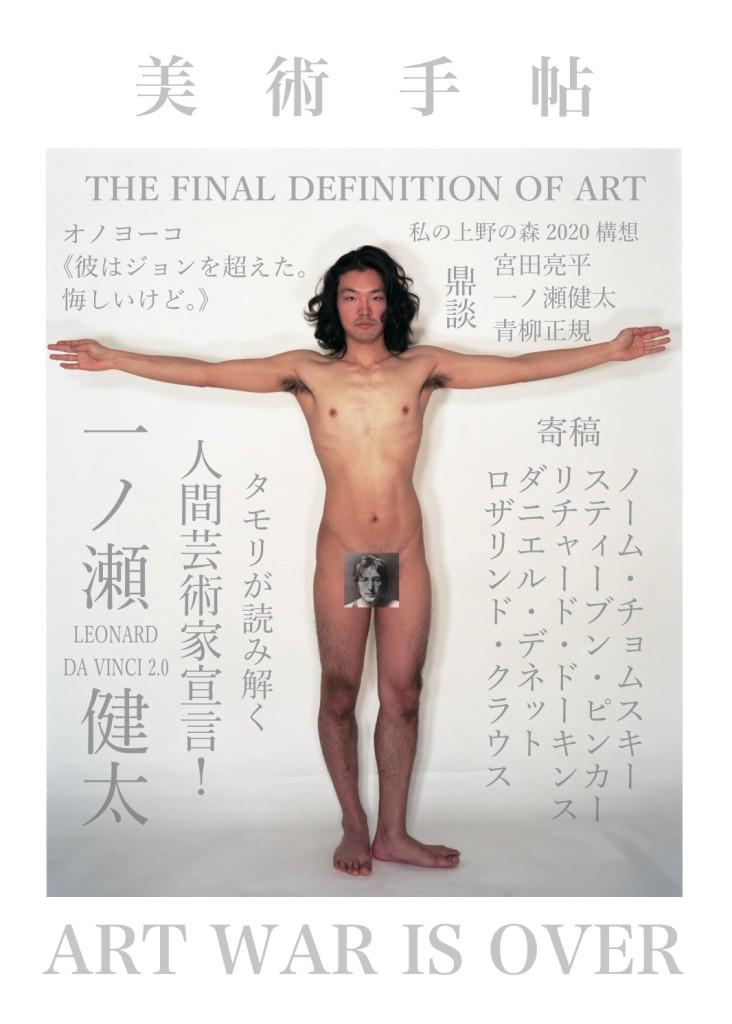 平成27年美術手帖幻の6月号表紙