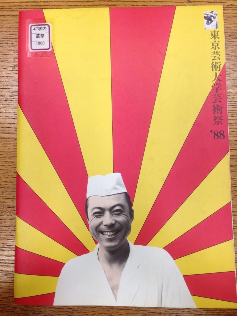 大浦マスターが表紙だった藝祭パンフ!1988