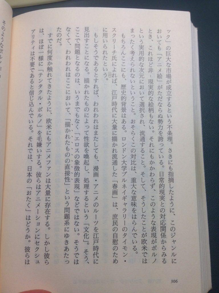 齋藤c306