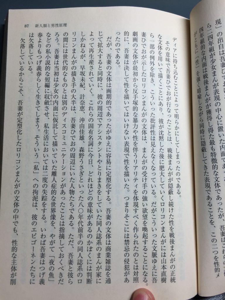 大塚i87