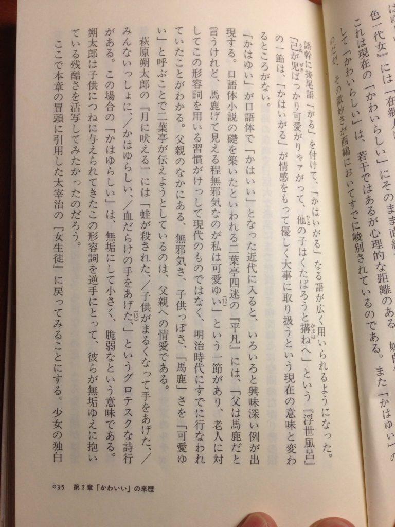 四方田35