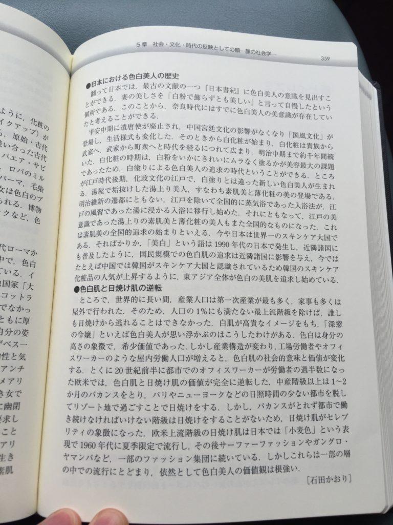 日本顔学会359