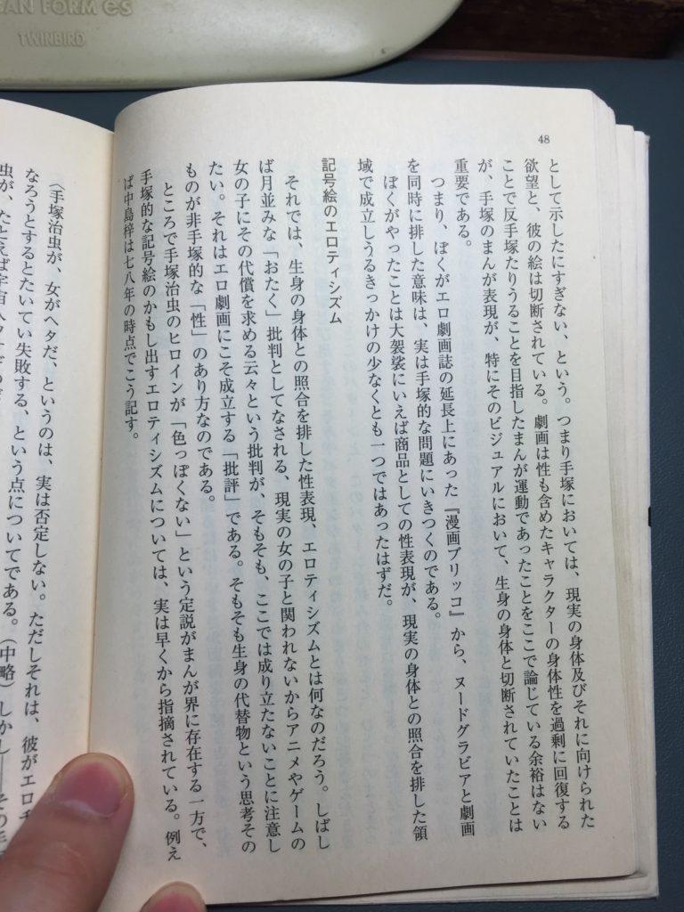 大塚i48