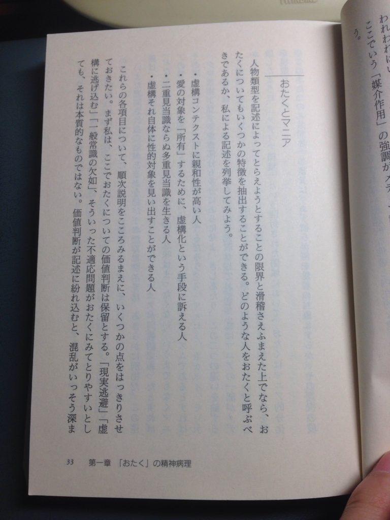 齋藤c33