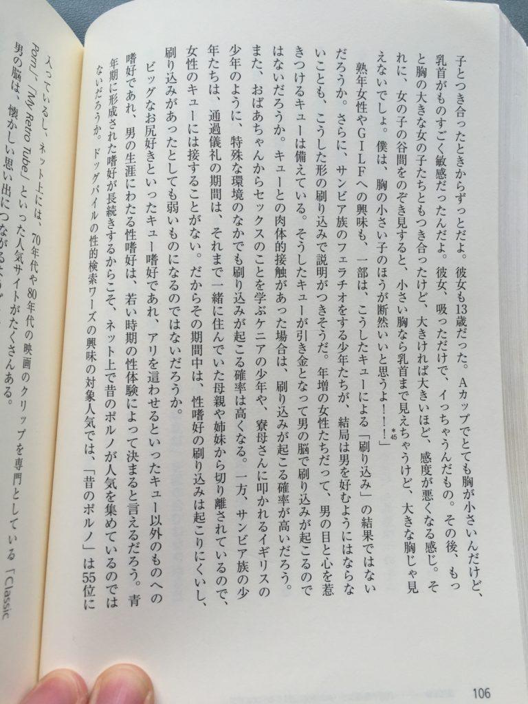 オーガス&ガタム106