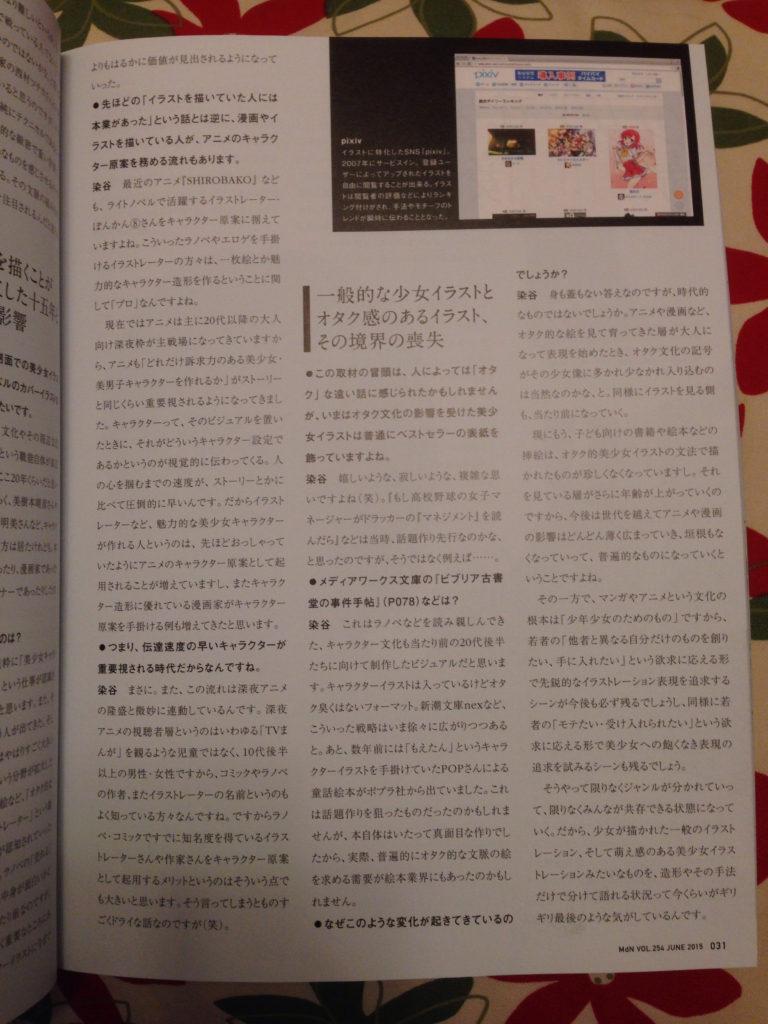 MdN編集部31