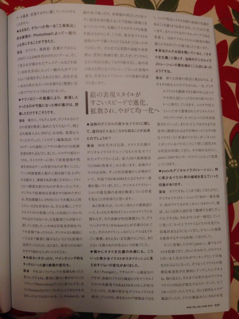 MdN編集部29