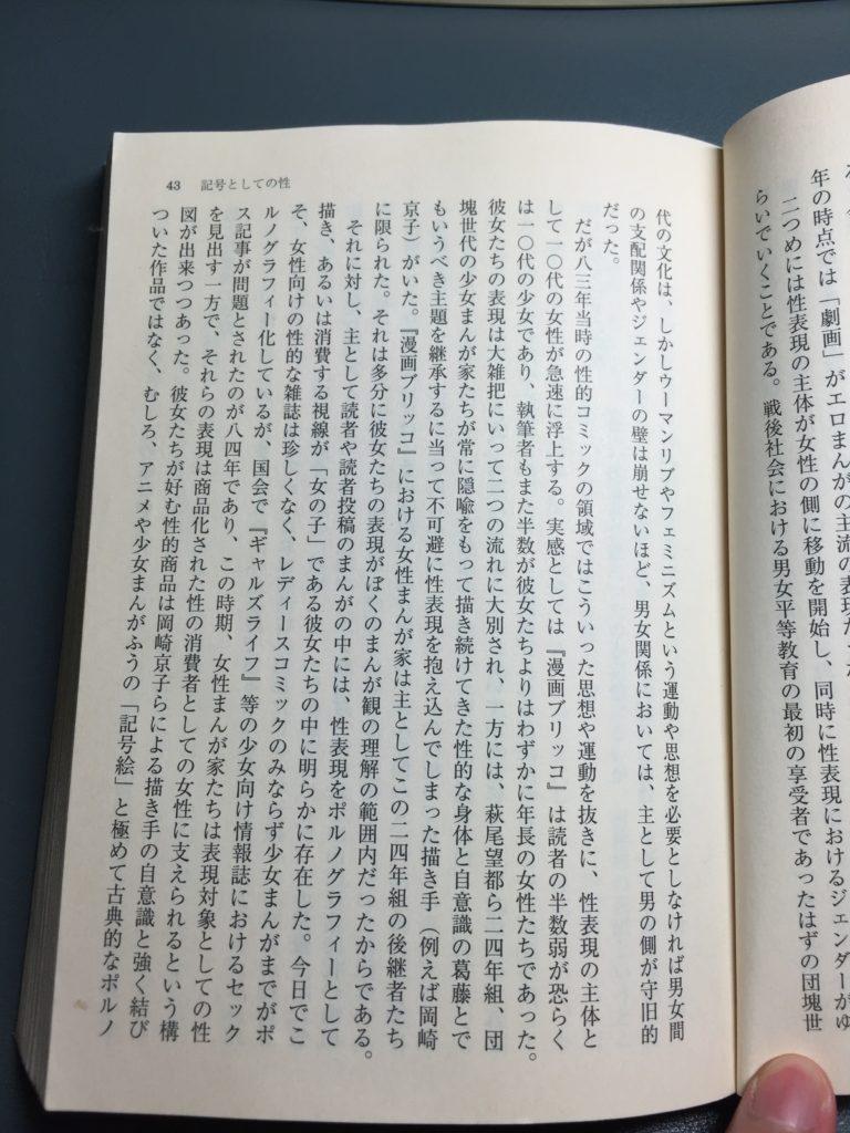 大塚i43