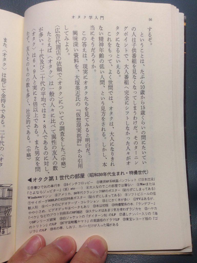 岡田a56