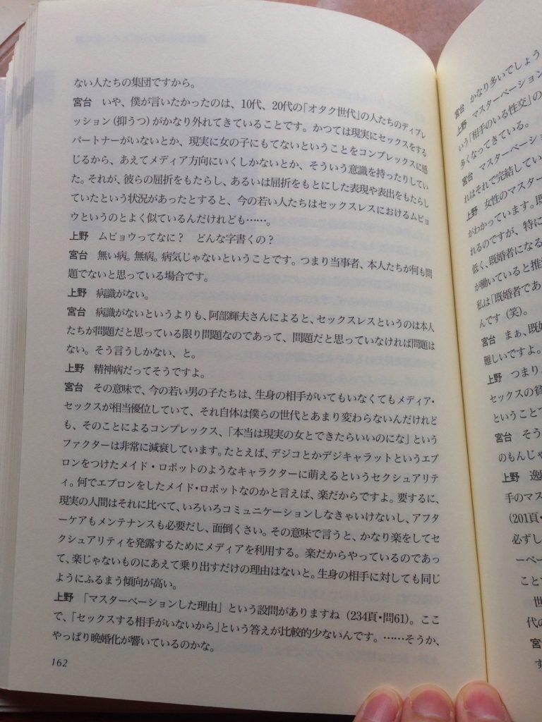 日本人の性プロジェクト162