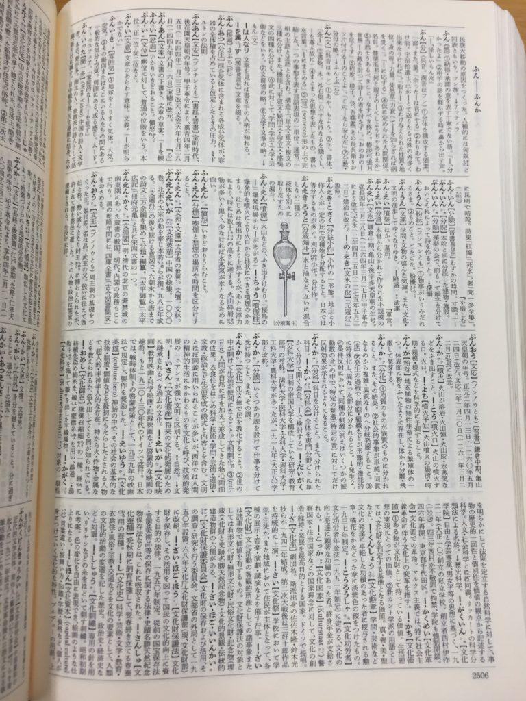 広辞苑2506