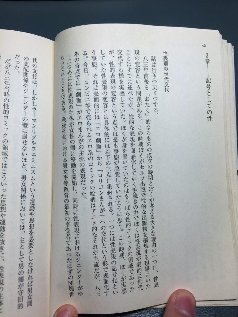 大塚i42