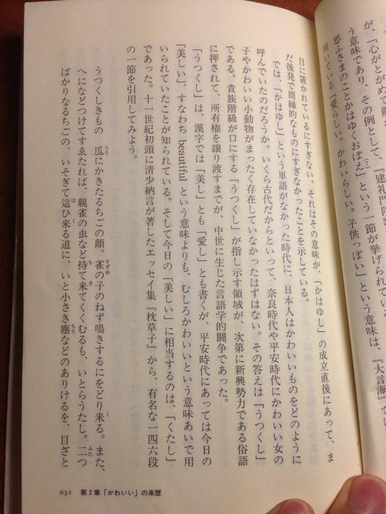 四方田31