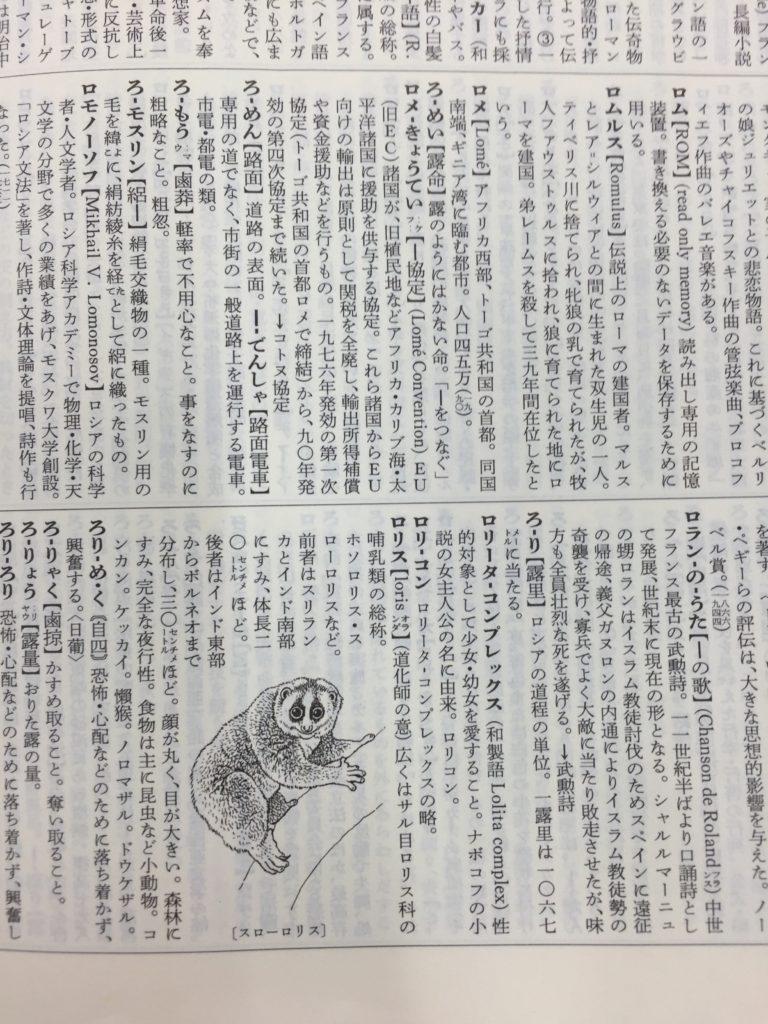 広辞苑3014