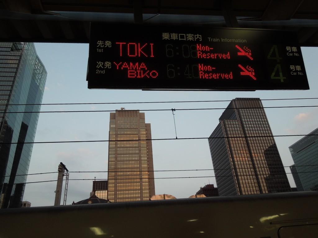 朝の東京、朝日がしみるぜ。