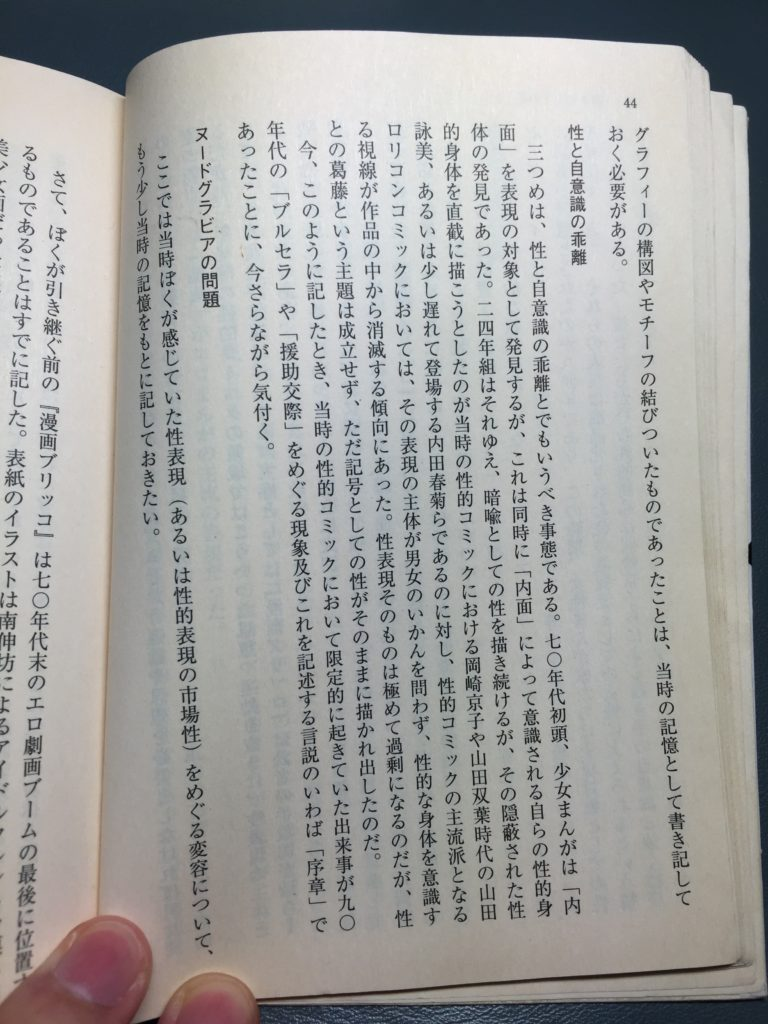 大塚i44