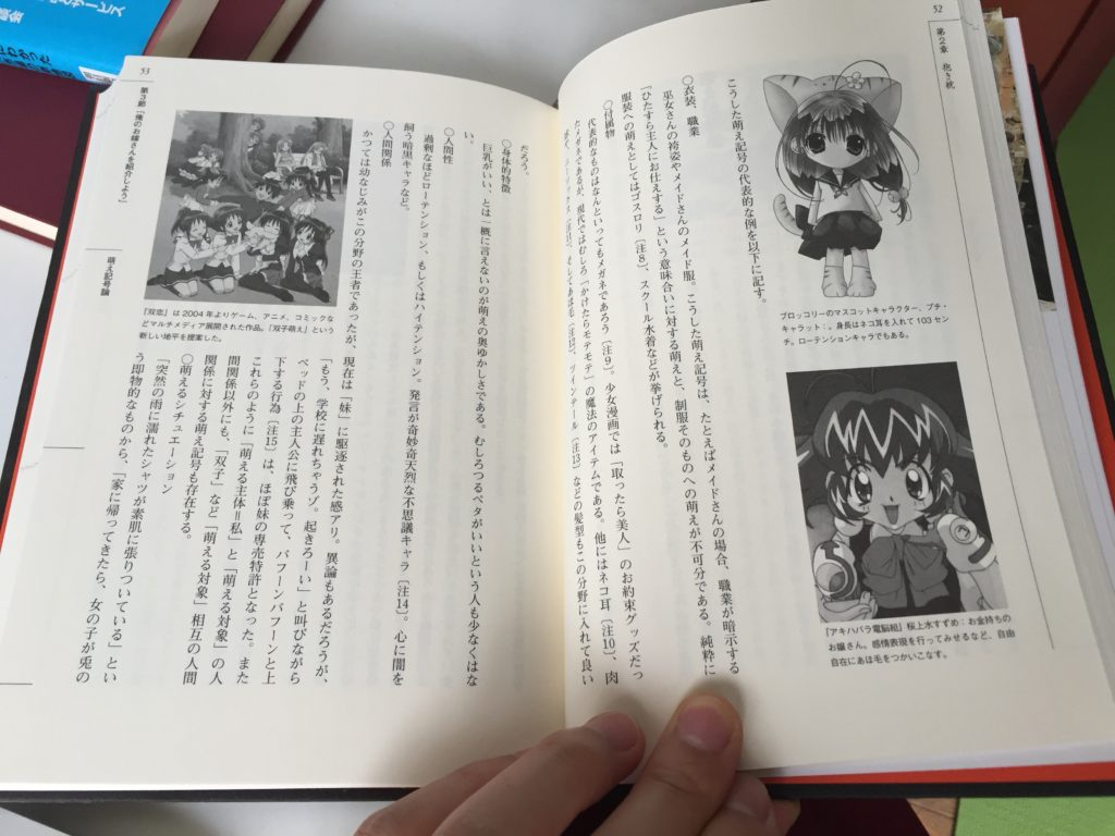 堀田52~53