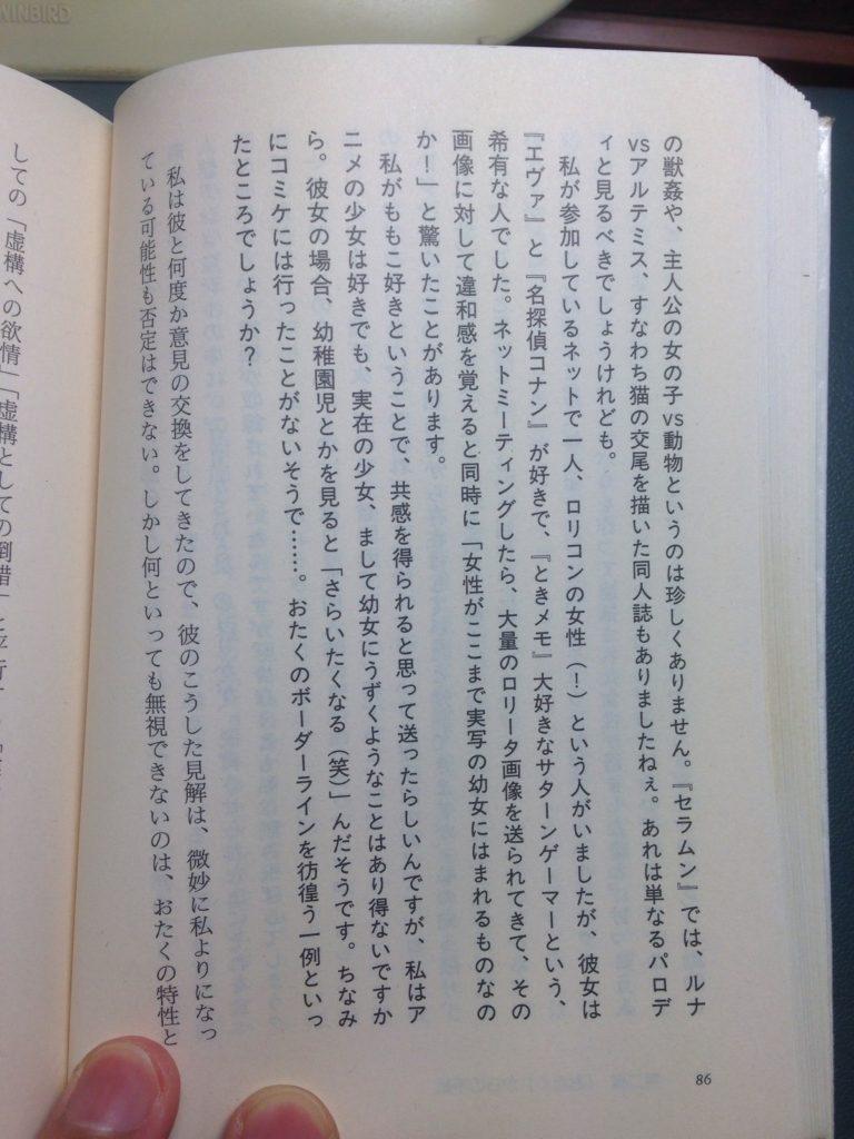 齋藤c86
