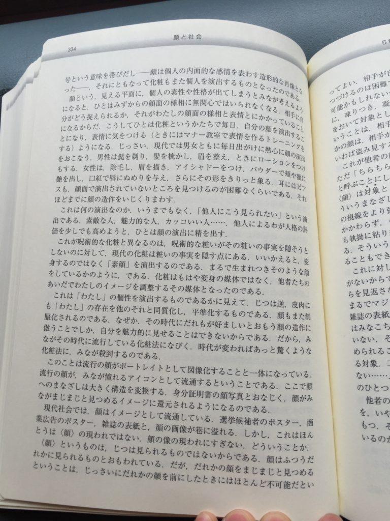 日本顔学会334