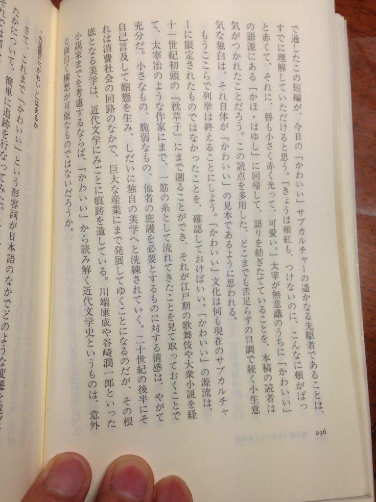 四方田36