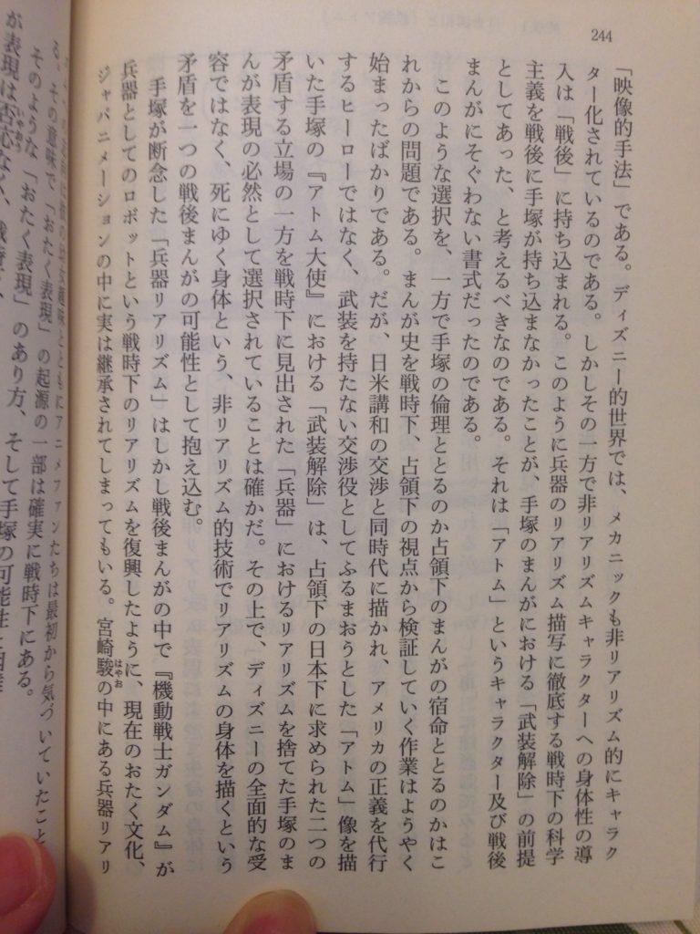 大塚g244