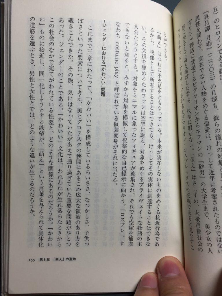 四方田155