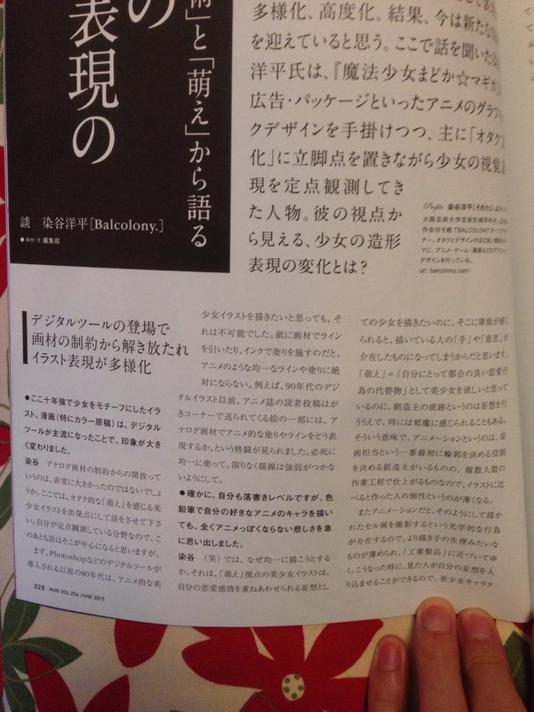 MdN編集部28