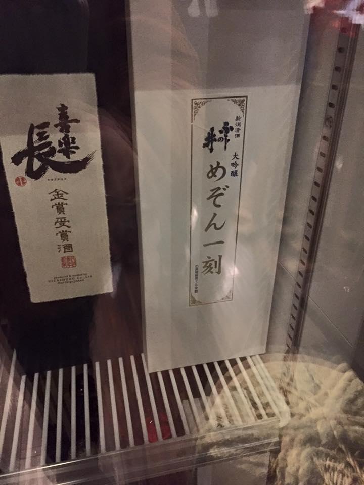 今度はこのお酒を飲んでみたいなぁ。
