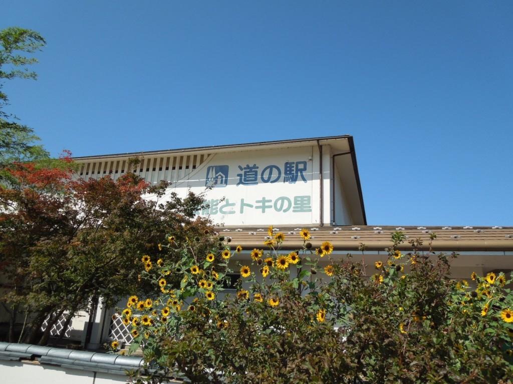 佐渡・道の駅、まずは旅人たちは必ずここを通過します。