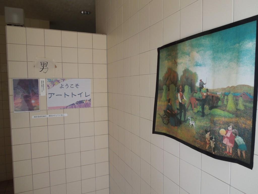 アートなトイレ!