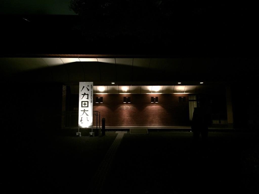 都の性欲〜早稲田〜早稲田〜