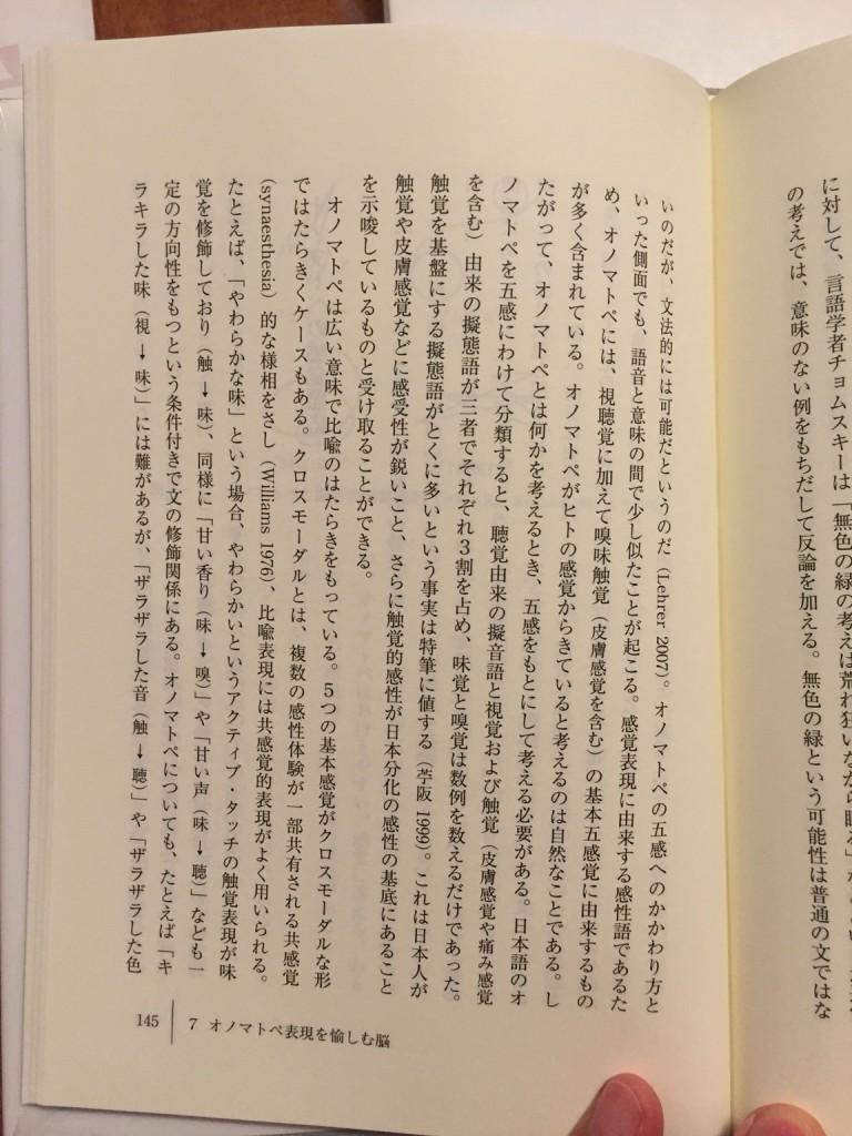 苧阪.p145