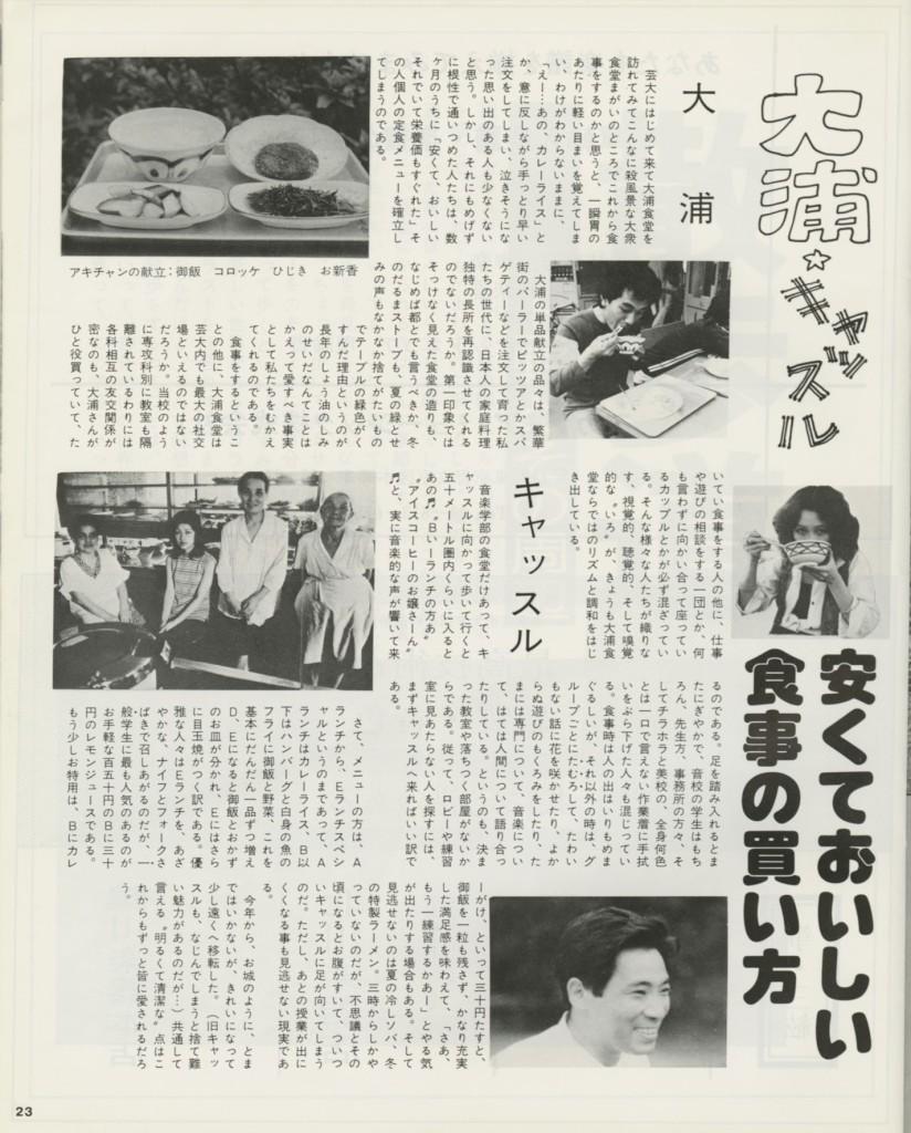 1976年パンフ(p.23)