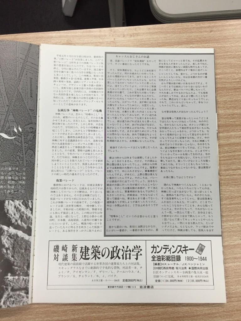 1989藝祭パンフ(p.25)