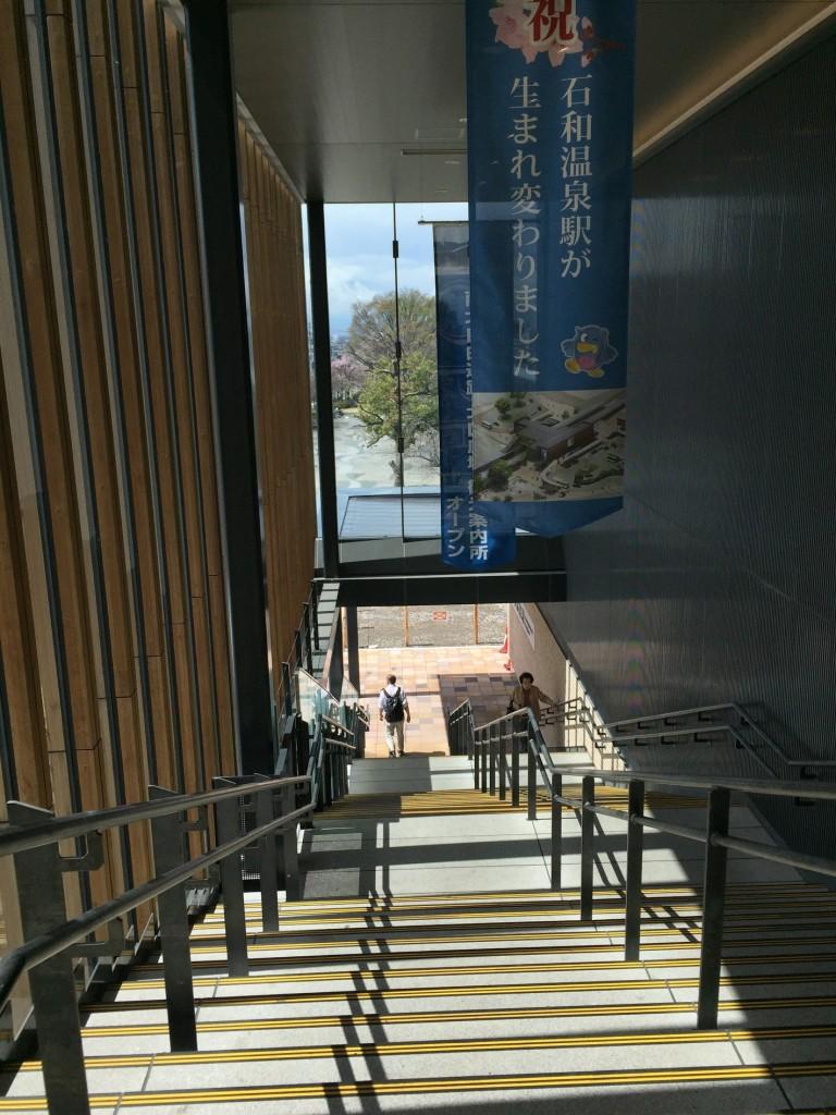 石和温泉駅!