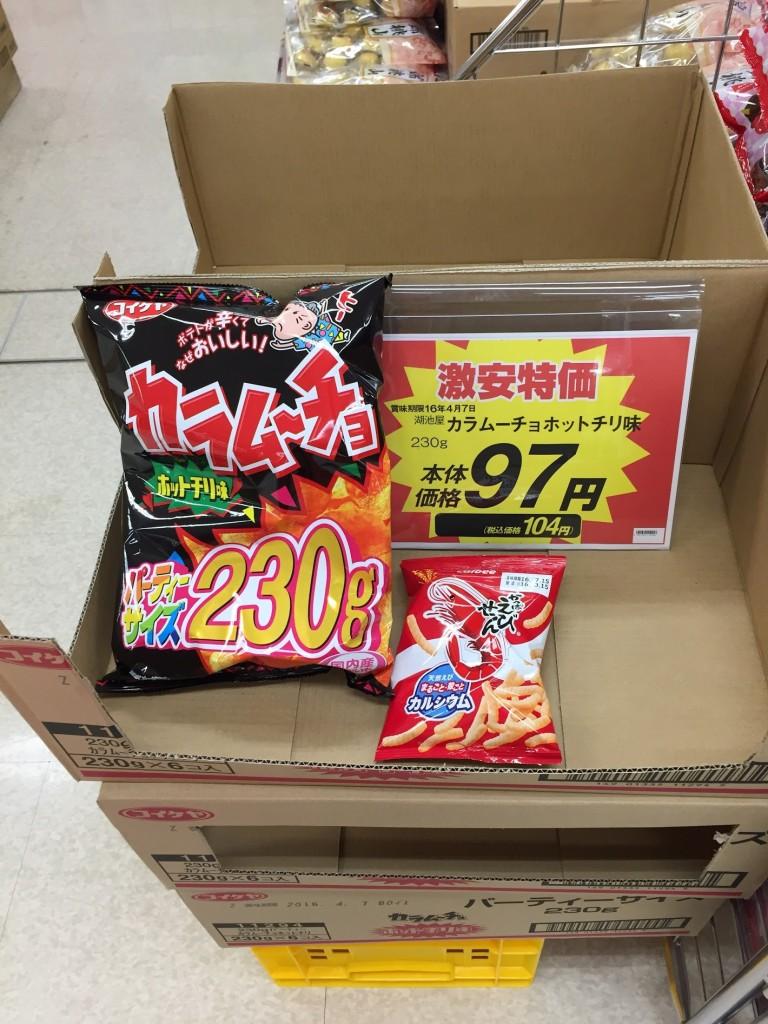 駅前のイオンで奇跡の大安売り!東京で買うなら、400円相当のグラムが100円!!!
